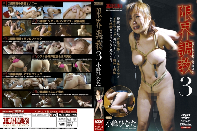 [NTD-042] 限界調教 3 小峰ひなた フェラ・手コキ Other Anal 浣腸 Cum 2010/10/01 企画