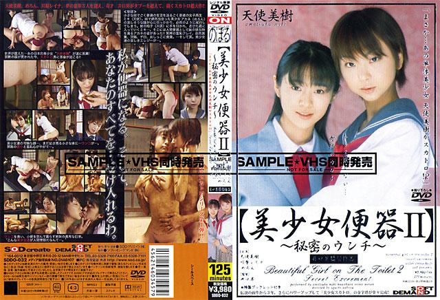 [SDDO-032] 美少女便器II ~秘密のウンチ~  スカトロ 井口昇