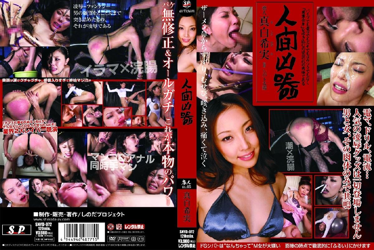 [SNYD-072] 人間凶器 輪姦・凌辱 しのだz omi Mashiro ザーメン Rape 縛り Enema