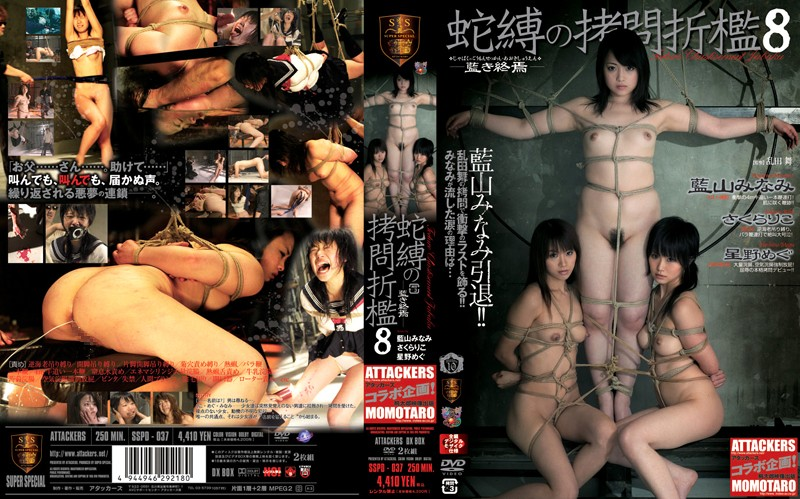 [SSPD-037] 蛇縛の拷問折檻 8 藍き終焉 SM 乱田舞