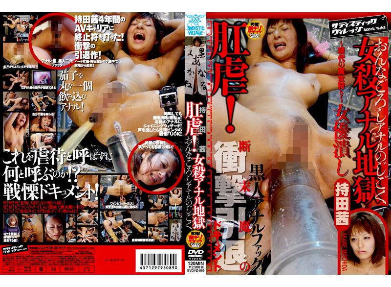 [SVDVD-089] 肛虐!女殺アナル地獄 持田茜 Anal フィスト 120分 Fist