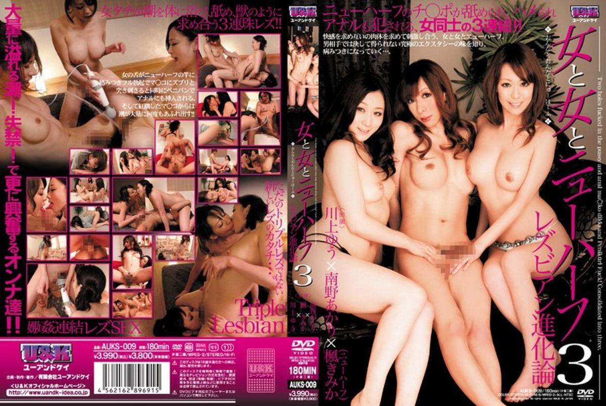 [AUKS-009] 女と女とニューハーフ  3 潮吹き Transsexual レズ 2011/05/01