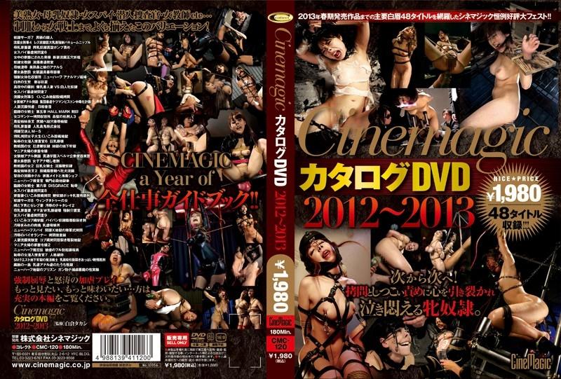 [CMC-120] Cinemagic カタログDVD 2012〜2... SM 凌辱 Omnibus Tied 2013/07/19 スパンキング・鞭打ち 輪姦・凌辱