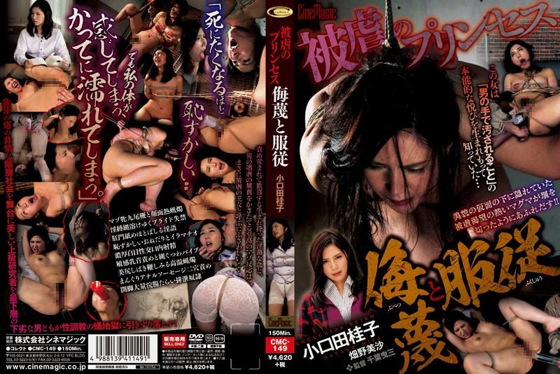 [CMC-149] 被虐のプリンセス 侮蔑と服従 150分 浣腸 調教 Misa Hatano コレクト Squirting