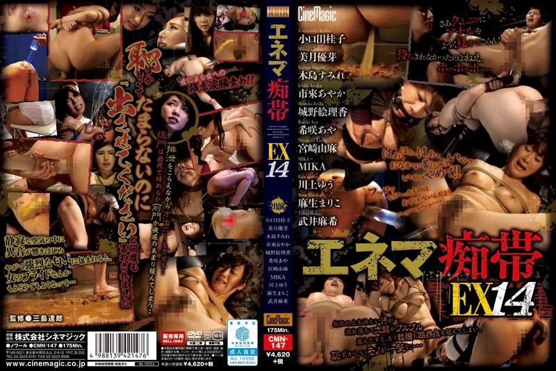 [CMN-147] エネマ痴帯EX14 Omnibus 武井麻希 SM 希咲あや 縛り 城野絵理香 オムニバス Big Tits MIKA