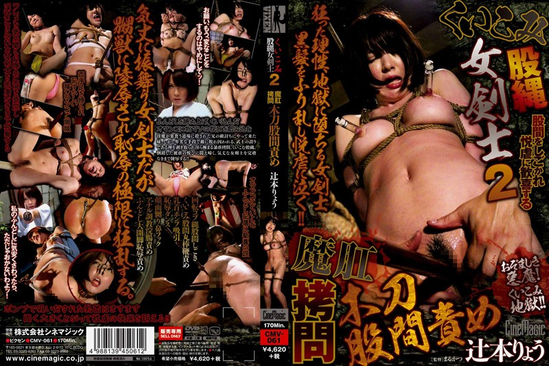 [CMV-061] くいこみ股縄女剣士2 魔肛拷問木刀股間責め 辻本りょう Enema SM 浣腸 ビクセン 調教 Big Tits