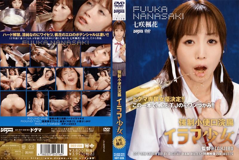 [DDT-228] 強制小便口浣腸 イラマ○女 女優 2009/04/19 Golden Showers Actress 181分