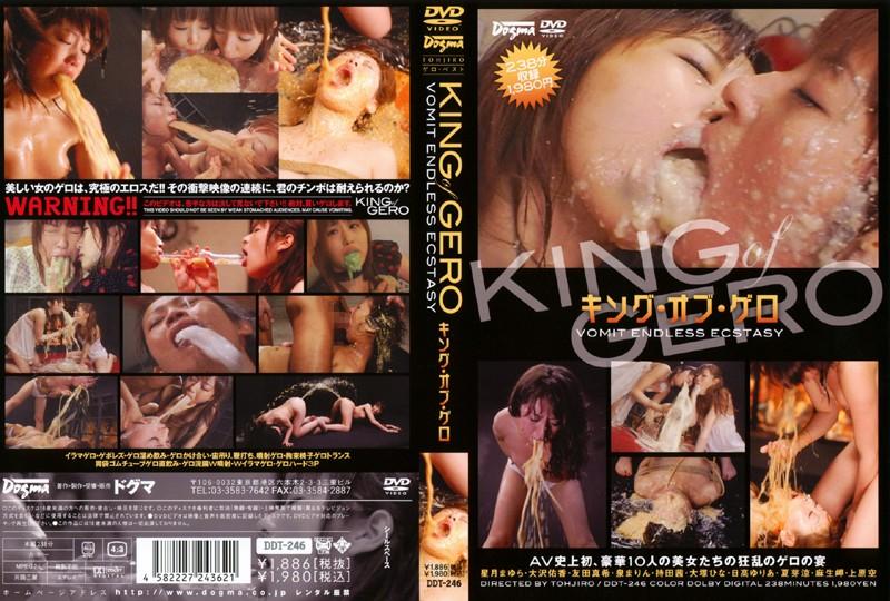 [DDT-246] キング・オブ・ゲロ Mayura Hoshizuki Hina Otsuka 泉まりん 麻生岬 友田真希 Akane Mochida 2009/08/19