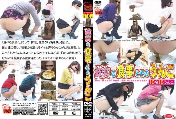[F43-04] 彼女の食事とそのうんこ スカトロ 脱糞 2010/12/10