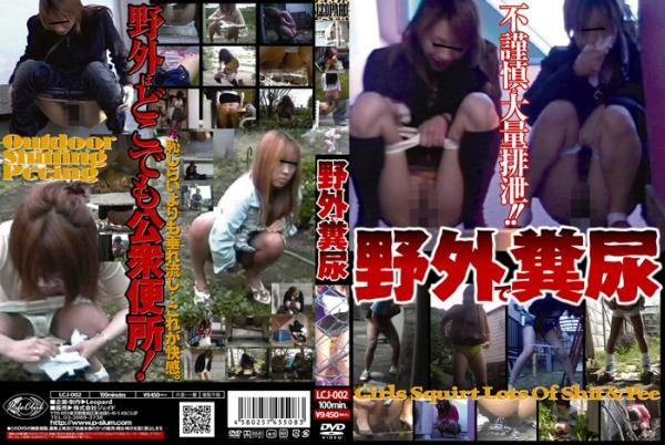 [LCJ-002] 野外で糞尿 Post 2011/05/14 Defecation ジェイド 投稿