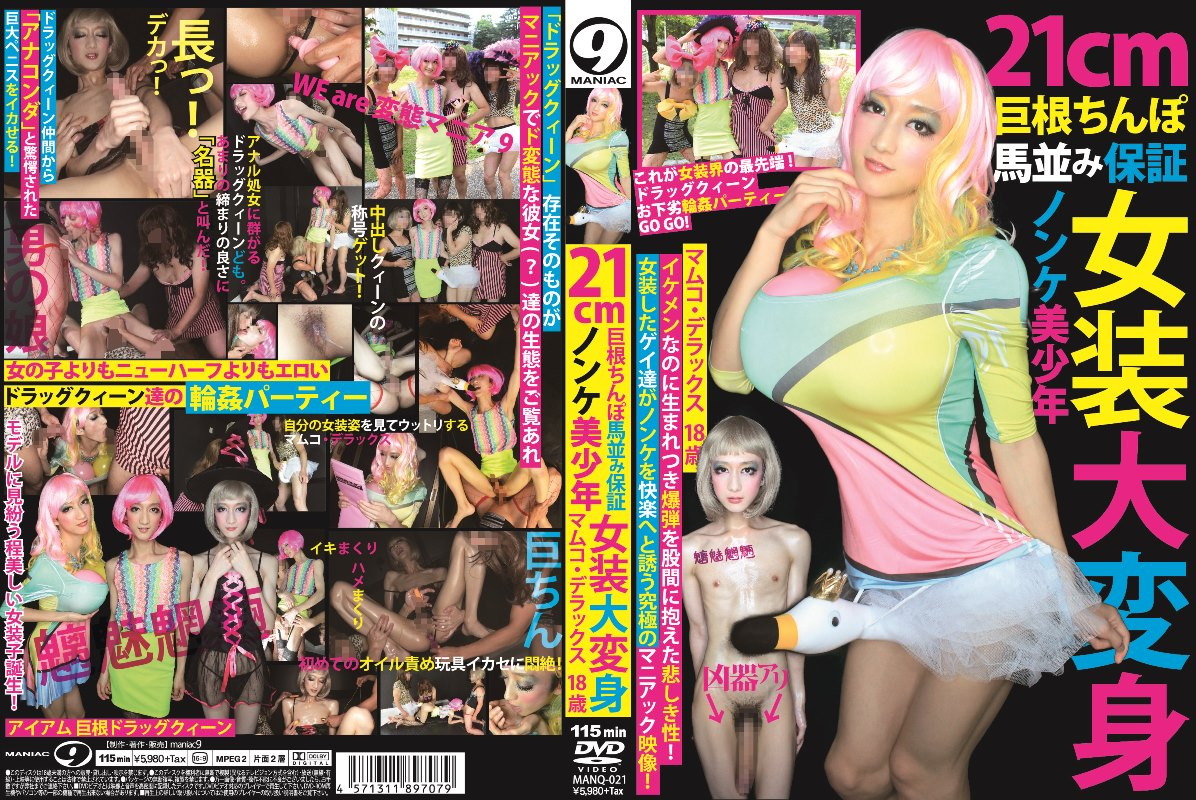 [MANQ-021] 21cm巨根ちんぽ馬並み保証 ノンケ美少年 女装大変身 ... 女装・男の娘 Transvestite Rape 同性愛 115分