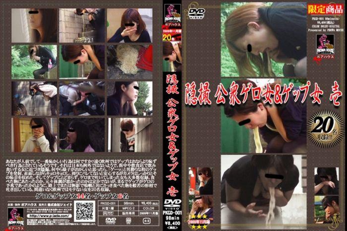[PKGD-001] 隠撮 公衆ゲロ女&ゲップ女 2009/11/19 98分 スカトロ Gero