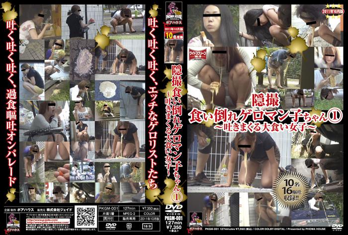 [PKGM-001] 隠撮 食い倒れゲロマン子ちゃん 吐きまくる大食い女子 盗撮 ジェイド ポアハウス