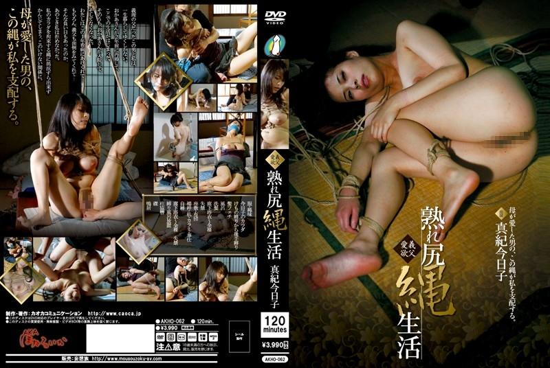 [AKHO-062] 義父愛欲 今日子の縄生活 真木今日子 Wife 縛り SM 2013/01/13 Big Tits