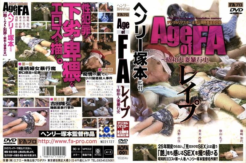 [AOFR-001] レイプ 昭和人妻暴行史 Rape その他人妻・熟女 凌辱 その他凌辱 Other Humiliation