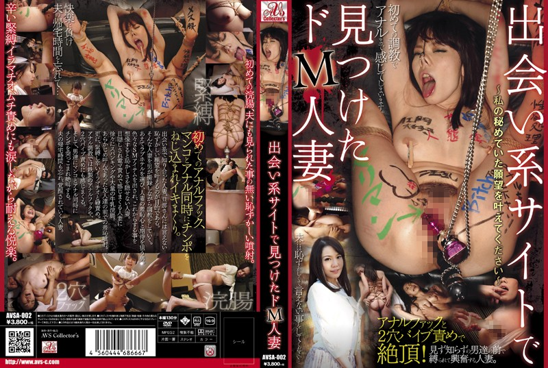 [AVSA-002] 出会い系サイトで見つけたドM人妻 SM Anal Tied イラマ スカトロ アナル 月美弥生 Married Woman 調教 Big Tits