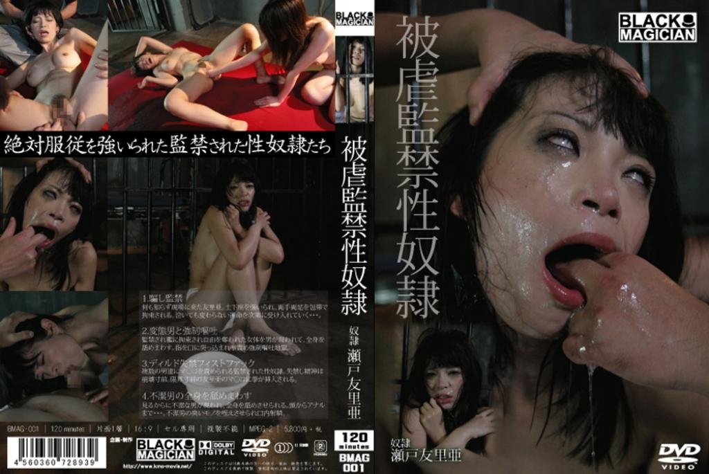 [BMAG-001] 被虐監禁性奴隷 瀬戸友里亜 SM Captivity 拘束 巨乳 Restraint