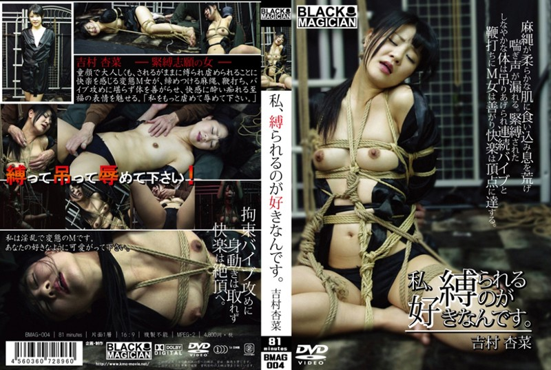 [BMAG-004] 私、縛られるのが好きなんです 。吉村杏菜 拘束 SM スパンキング・鞭打ち 縛り