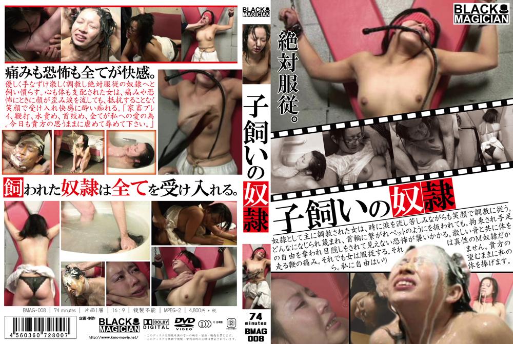 [BMAG-008] 子飼いの奴隷 Tied 拘束 Rape 74分