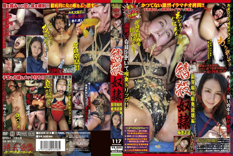 [BXDR-014] 縛殺奴隷 極悪非道 限界嘔吐喉奥破壊編 Piss Drinking Deep Throating 素人 Golden Showers SM 浣腸 イラマチオ アクメ オナニー Restraint 豊彦
