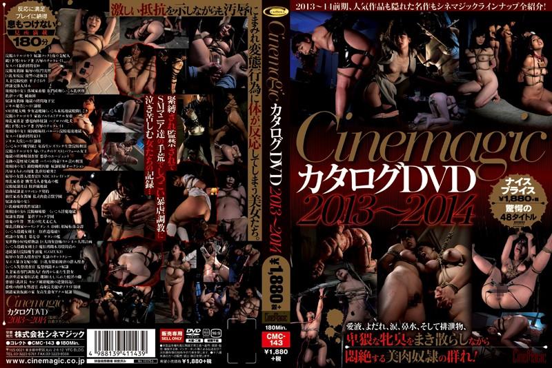 [CMC-143] Cinemagic カタログDVD 2013〜2... オムニバス 巨乳 180分 Insult 調教