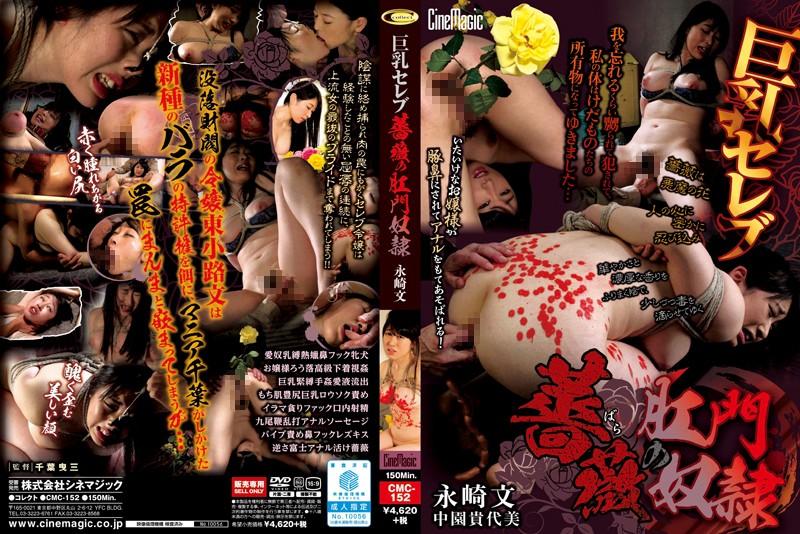 [CMC-152] 巨乳セレブ薔薇の肛門奴隷 アナル 凌辱 150分 コレクト Torture Tied Big Tits