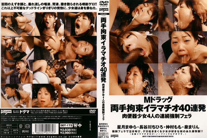 [DDT-173] 0ドラッグ 両手 拘束イラマチオ00連発 肉便器少女0人の連続強制フェラ 星月まゆら... Pleasure Outlet プレジャーアウトレット 139分