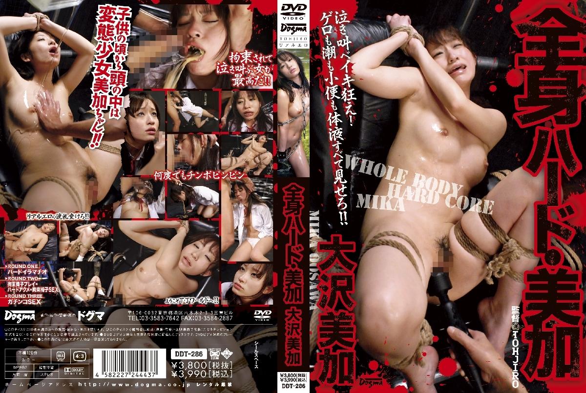 [DDT-286] 全身ハード美加 Gero イラマチオ Tied Acme Mika Osawa Cock アクメ