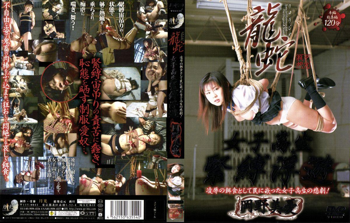 [DRJ-021] 龍蛇 女子高生緊縛浮遊 岡野美憂   その他SM SM 2003/09/19