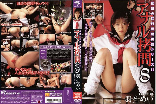 [DVDPS-394] アナル拷問8 2004/06/04 Other Anal