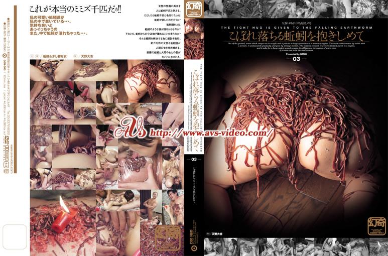 [GEN-003] こぼれ落ちる蚯蚓を抱きしめて 2005/02/01 その他