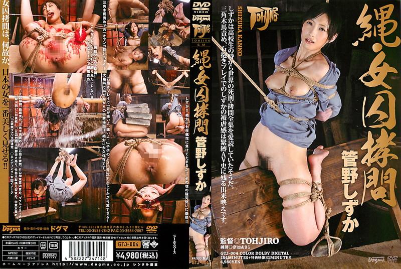[GTJ-004] 縄・女囚拷問 管野しずか 潮吹き 縛り フィスト Squirting