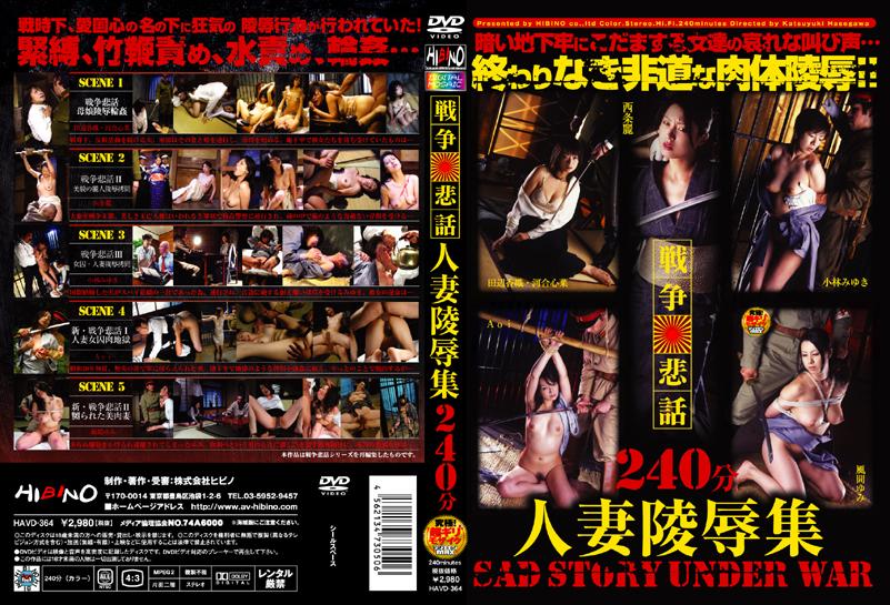 [HAVD-364] 戦争悲話人妻陵辱集 スパンキング・鞭打ち 総集編 風間ゆみ Miyuki Kobayashi Yumi Kazama 凌辱 Omnibus