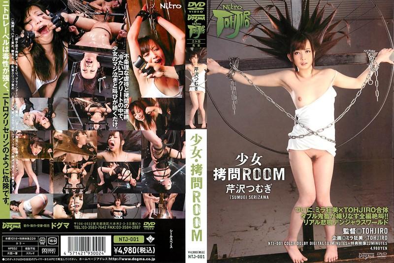 [NTJ-001] ○女拷問ROOM 芹沢つむぎ Captivity スレンダー 監禁 拘束 SM