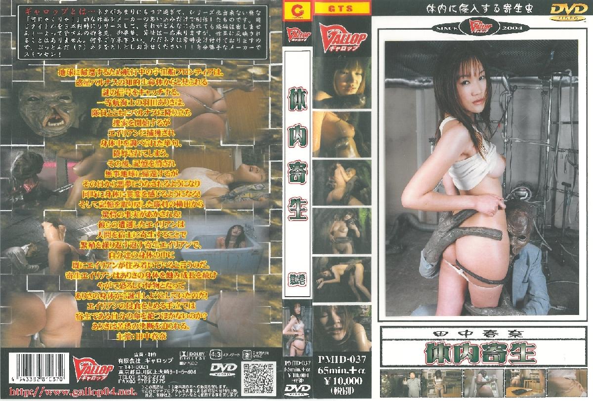 [PMID-037] 体内寄生 GIGA(ギガ) 2005/03/11 Other Fetish