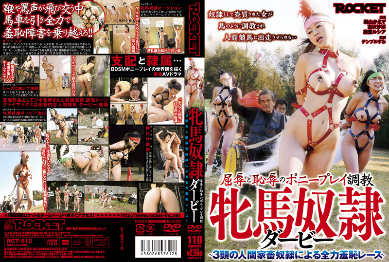 [RCT-612] 牝馬奴隷ダービー Planning Big Tits ロケット Saya Takazawa SM Cum Torture 高沢沙耶