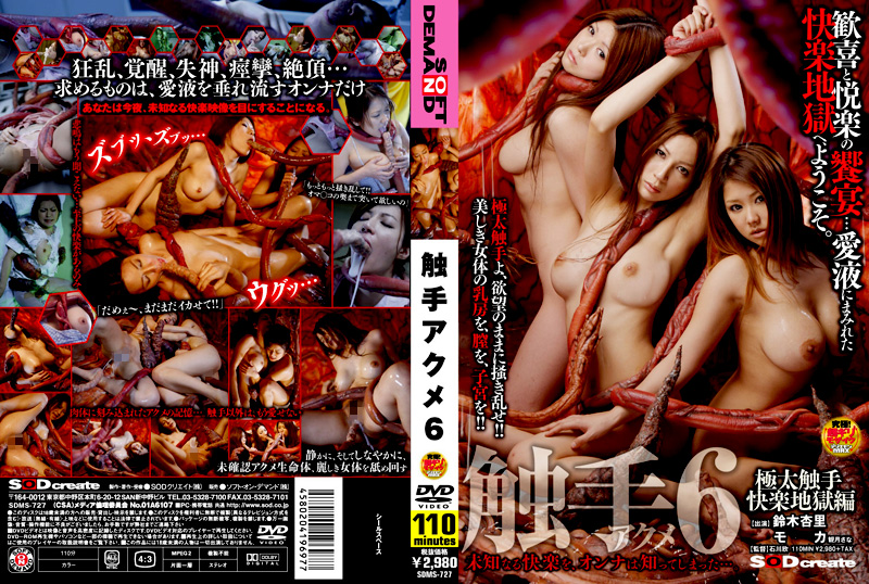 [SDMS-727] 触手アクメ  6 Cum 鈴木杏里 フェチ Tentacles 潮吹き Other Fetish Squirting 企画