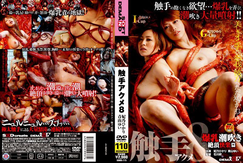 [SDMS-775] 触手アクメ  8 110分 I~Jカップ 企画 Planning おっぱい Yui Aoyama G~Hカップ Rape