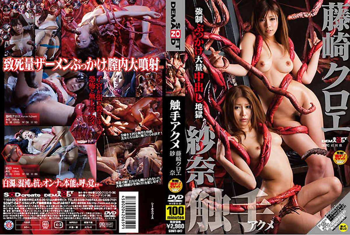 [SDMT-047] 触手アクメ 藤崎クロエ 紗奈強制ぶっかけ大量中出し地獄 Planning Actress 企画