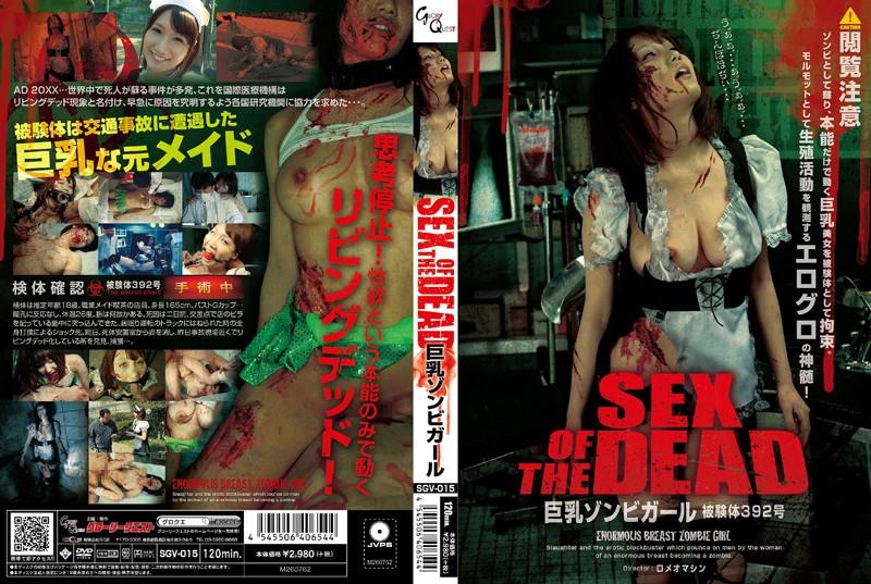 [SGV-015] SEX OF THE DEAD 巨乳ゾンビガール 120分 2014/06/05 舞咲みくに グロ