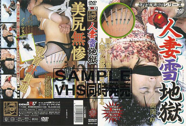 [SVND-029] 人妻雪地獄(ひとづまゆきじごく)  その他人妻・熟女 2004/03/18