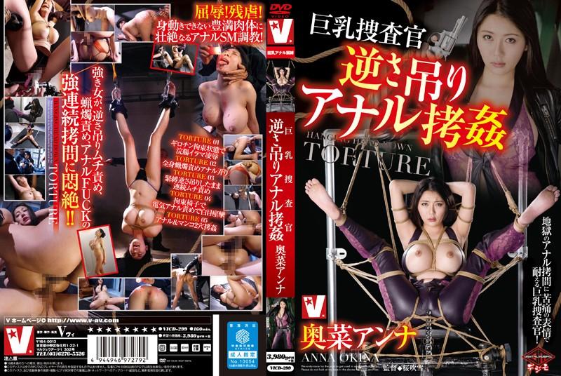 [VICD-299] 巨乳捜査官 逆さ吊りアナル拷姦 奥菜アンナ SM Anal Torture Rape