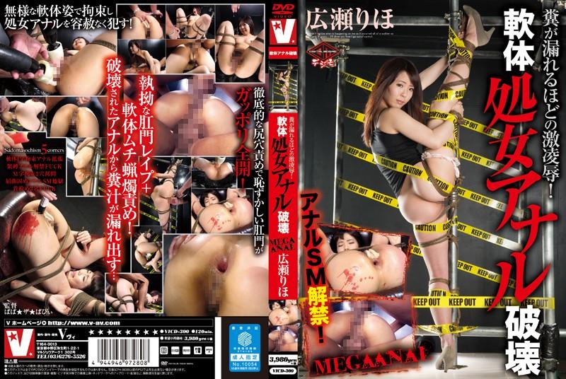 [VICD-300] 糞が漏れるほどの激凌辱 軟体処女アナル破壊 広瀬りほ ... 陵辱 Tied