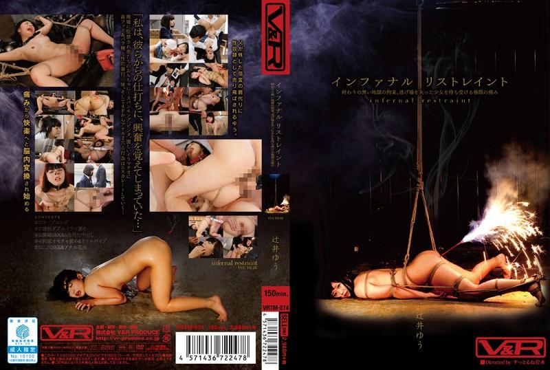 [VRTM-074] インファナル リストレイント 終わりの無い地獄の拘束... SM 縛り Anal イラマ Yuu Tsuji 輪姦・凌辱 Restraint Captivity