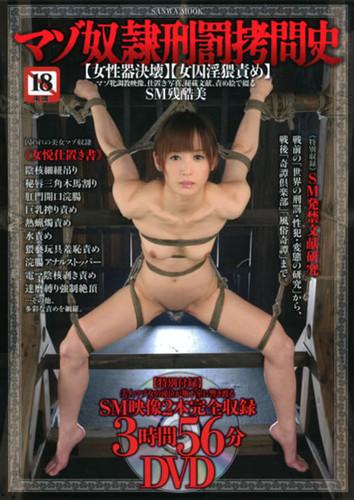 [MK-054] マゾ奴隷刑罰拷問史