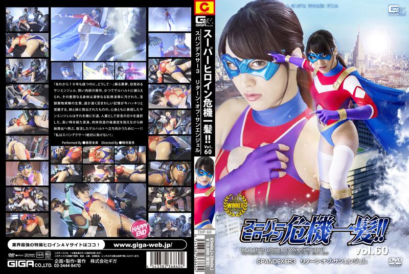 [THP-60] Super Heroine in Grave Danger!! Vol.60 SPANDEXER 3 Return of the Sun Angel