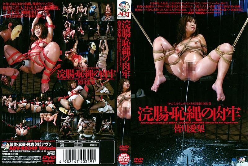 [ADV-R0349] 浣腸・恥縄の肉牢 Enema 100分 その他SM SM 2008/04/30 Amateur