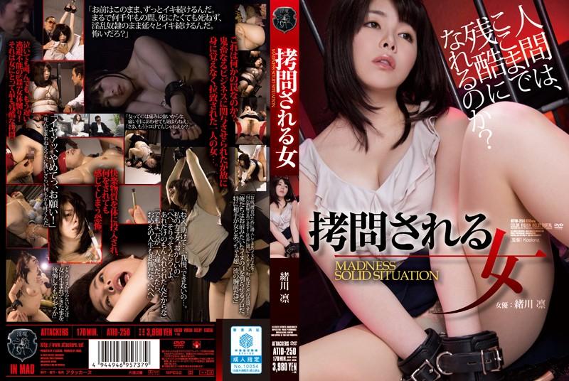 [ATID-250] 拷問される女 MADNESS SOLID SITUATION ... アタッカーズ Rape レイプ 170分 3P koolong