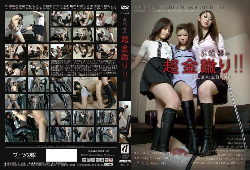 [BYD-95] お嬢様の超金蹴り!! 2010/10/23 フェチ