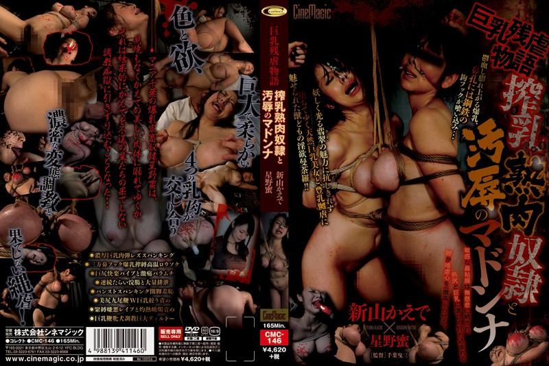 [CMC-146] 巨乳残虐物語 搾乳熟肉奴隷と汚辱のマドンナ レズ Kaede Niyama Big Tits 2014/11/19 Enema おっぱい スパンキング・鞭打ち SM 星野蜜